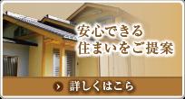 住宅の新築・・増改築・リフォーム