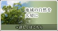 エコロジー部門