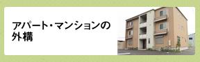 アパートマンション
