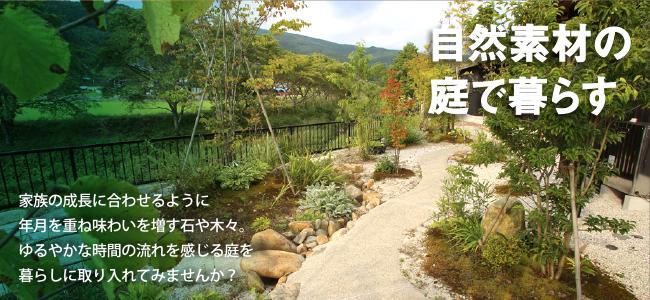 自然素材の庭で暮らす